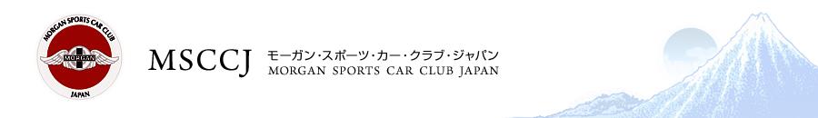 モーガン・スポーツ・カー・クラブ・ジャパン(MSCCJ)